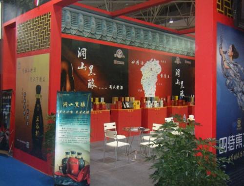 20140909第四届贵州国际酒类博览会