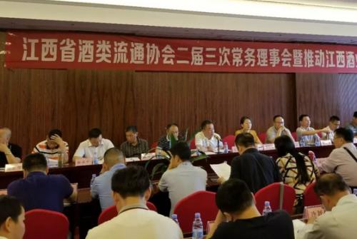 江西省酒类流通协会二届三次常务理事会胜利召开