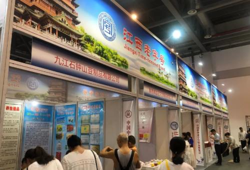 中华老字号洞山酒业和全国老字号企业在杭州一起过中秋