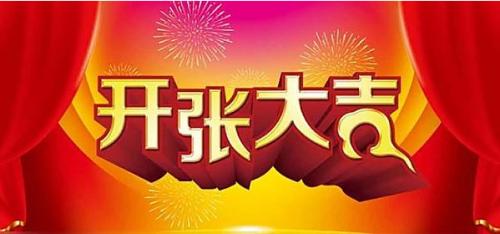 热烈庆祝洞山酒业京东店铺开业