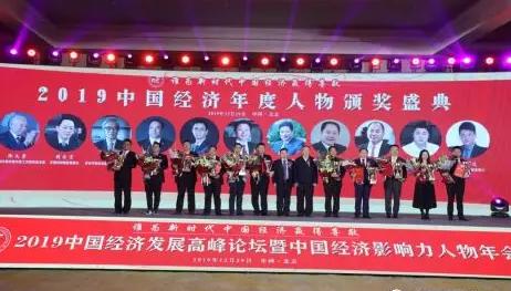"""江西宜丰洞山酒业有限公司荣膺""""2019中国经济十大匠心企业""""大奖"""