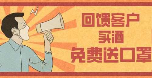 """心系社会   """"战疫情 送温暖"""",买酒免费送口罩!!!"""