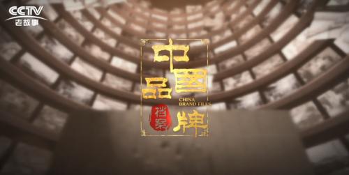 《酒香千里 洞山藏酿》纪录片CCTV老故事频道播出完整版来了!
