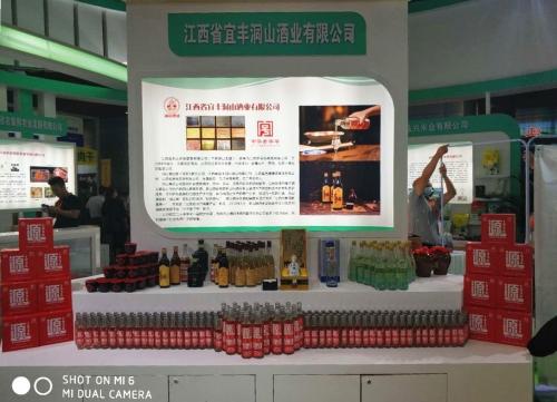洞山酒业参加2020中国国际食品餐饮博览会收获颇丰